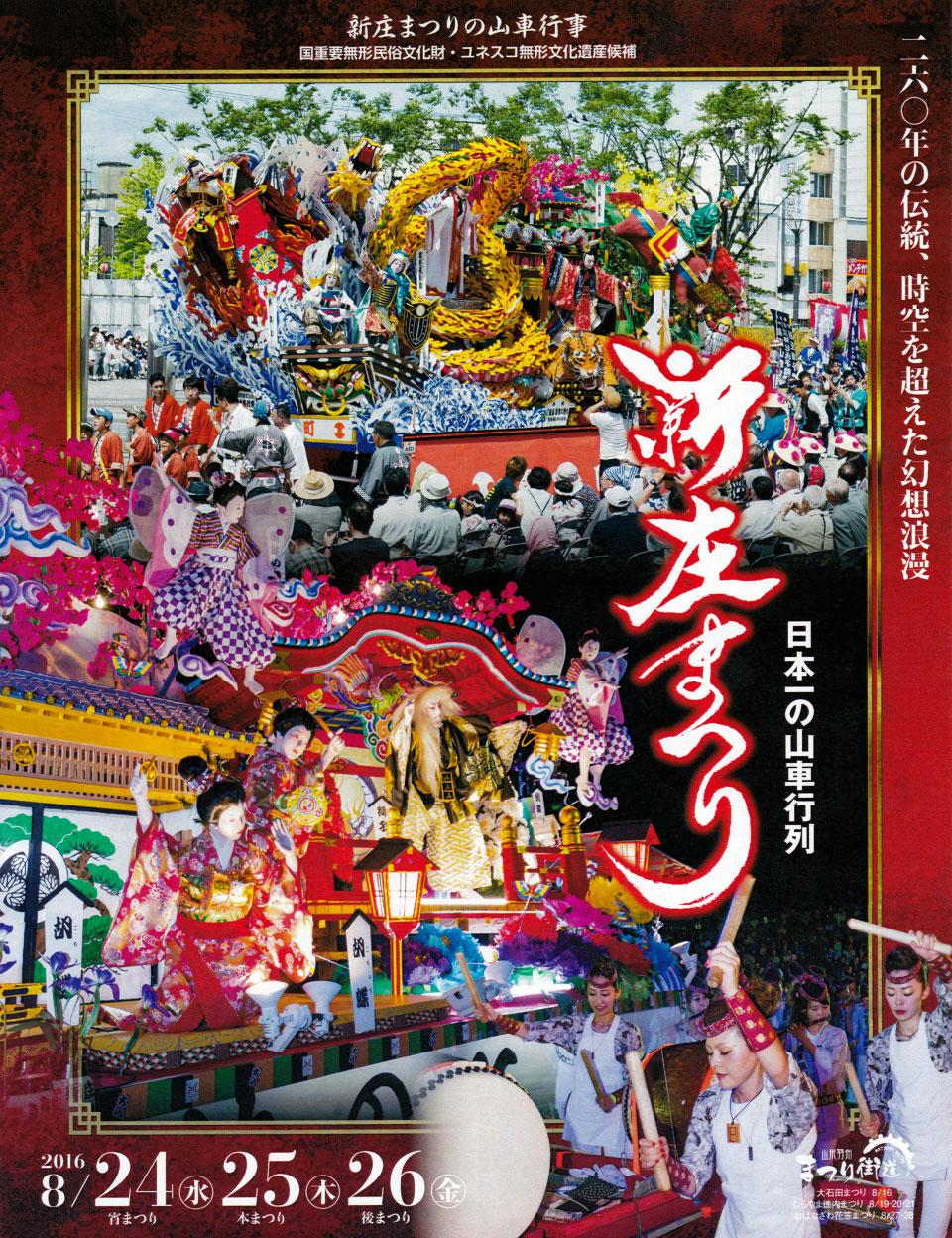 2016新庄まつりポスター