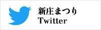 新庄まつりTwitter