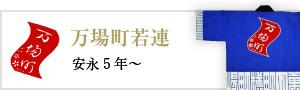 万場町若連(安永5年~)