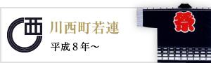 川西町若連(平成8年~)