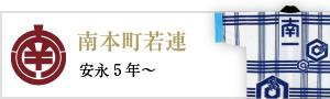 南本町若連(安永5年~)