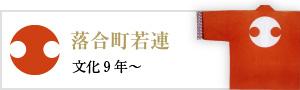 落合町若連(文化9年~)