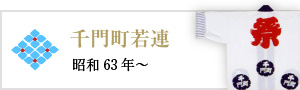 千門町若連(昭和63年~)
