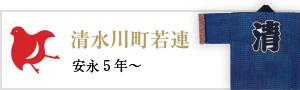 清水川町若連(安永5年~)