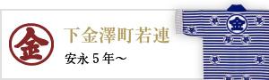 下金澤町若連(安永5年~)