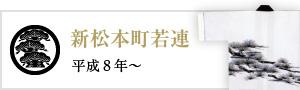新松本町若連(平成8年~)