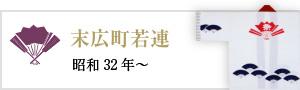 末広町若連(昭和32年~)