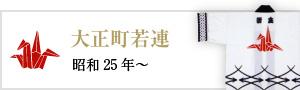 大正町若連(昭和25年~)