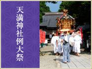 天満神社例大祭