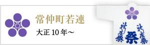 常仲町若連(大正10年~)