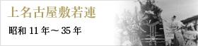 上名古屋敷若連(昭和11年~昭和35年)