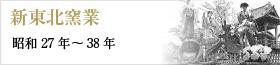 新東北窯業(昭和27年~38年)