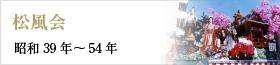松風会(昭和39年~54年)