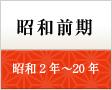 昭和前期(昭和2年~昭和20年)