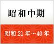 昭和中期(昭和21年~昭和40年)