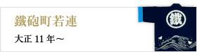 鐵砲町若連(大正11年~)
