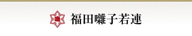 福田囃子若連