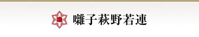 囃子萩野若連