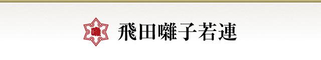 飛田囃子若連