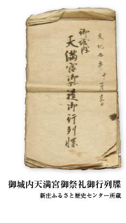天満宮御祭礼御行列牒(新庄ふるさと歴史センター所蔵)