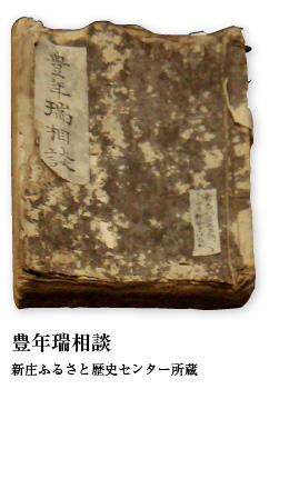 豊年瑞相談(新庄ふるさと歴史センター所蔵)