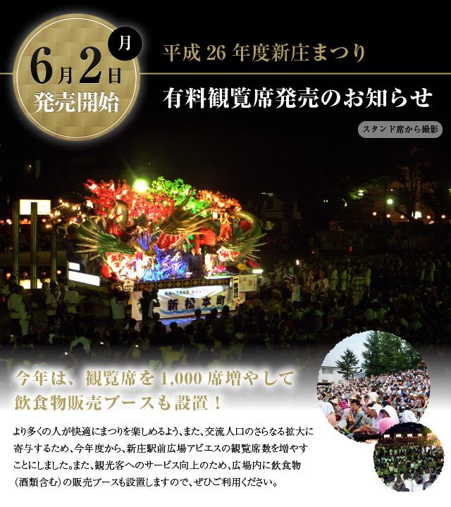【6月2日(月)発売開始】平成26年度新庄まつり 有料観覧席発売のお知らせ