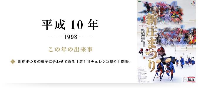 平成10年