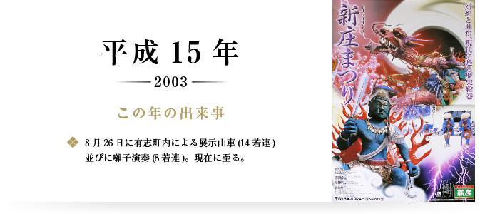 平成15年