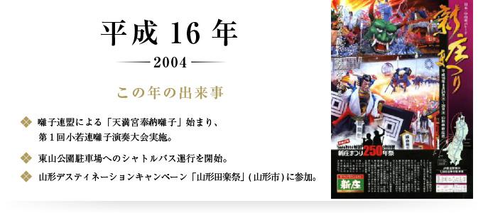 平成16年