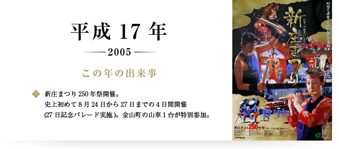 平成17年