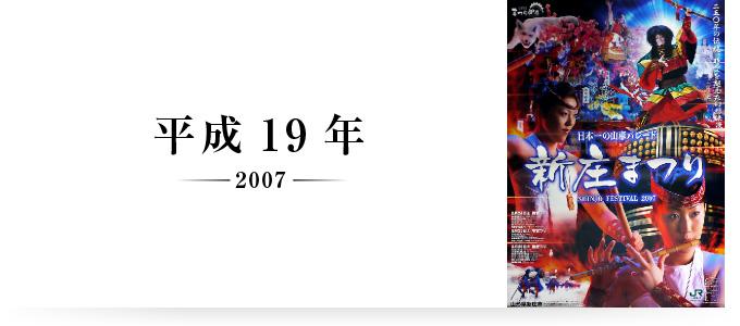 平成19年
