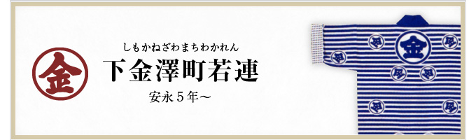 下金沢町若連