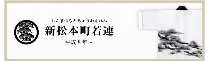 新松本町若連