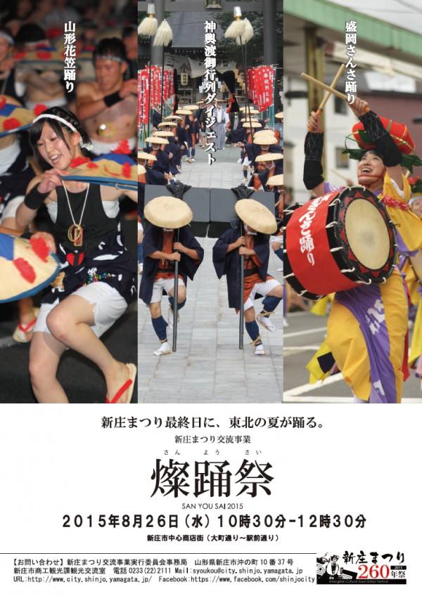20150826_sanyo