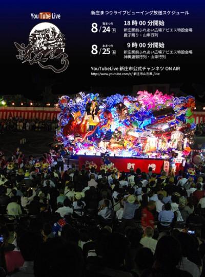 2017shinjo-festival-live