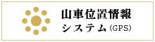 banner_gps