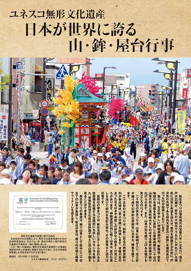 h29_leaflet_02_900
