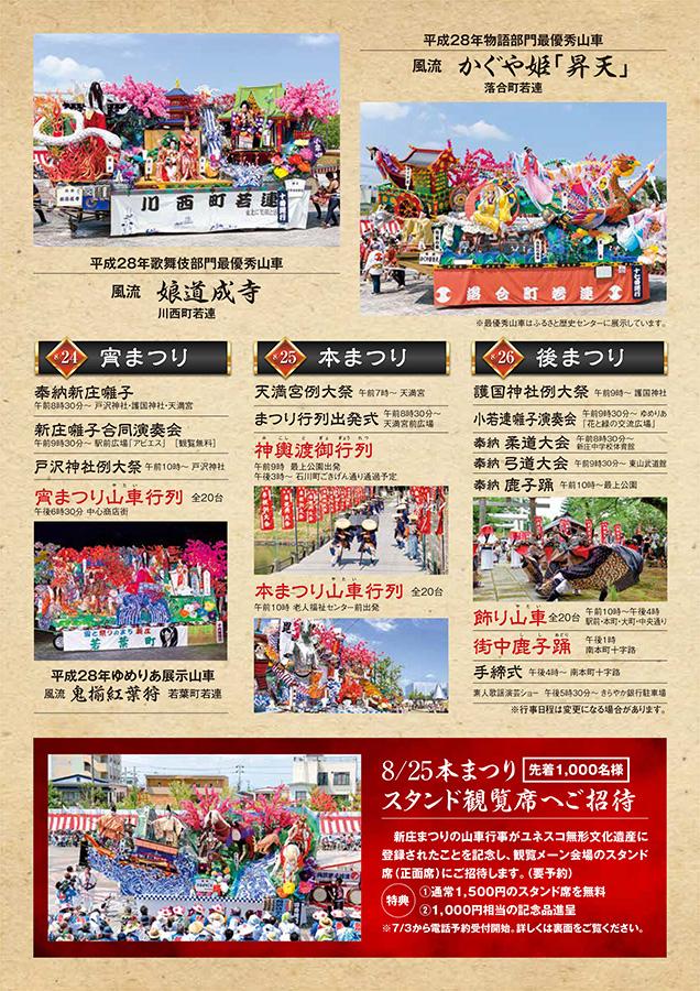 h29_leaflet_03_900