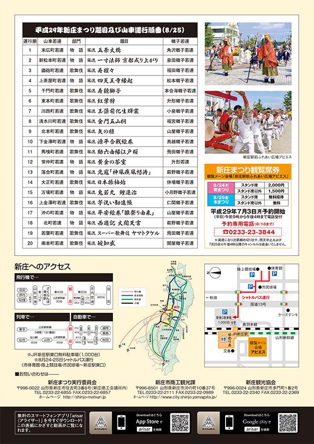 h29_leaflet_04_900