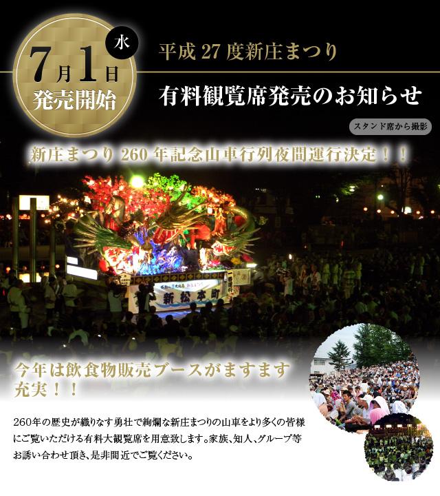 【7月1日(水)発売開始】平成27年度新庄まつり 有料観覧席発売のお知らせ
