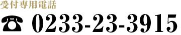 受付専用電話 TEL 0233-23-3915